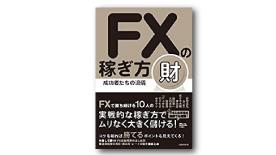 「FXの稼ぎ方 成功者たちの流儀 財」が本日発売!