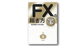 「FXの稼ぎ方 成功者たちの流儀 宝」が本日発売!